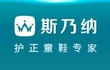 上海斯乃纳儿童用品有限公司