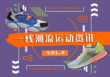VOL.8 | 一线潮流运动资讯合集