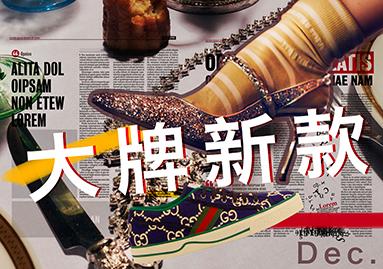 大牌合集 | 12月欧美大牌男/女鞋新款合集