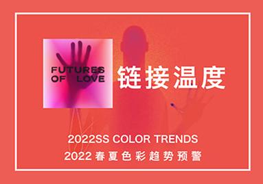 链接温度--2022春夏色彩趋势预警