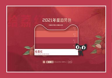 """给荔红-- 2021年""""中国色""""色彩趋势"""